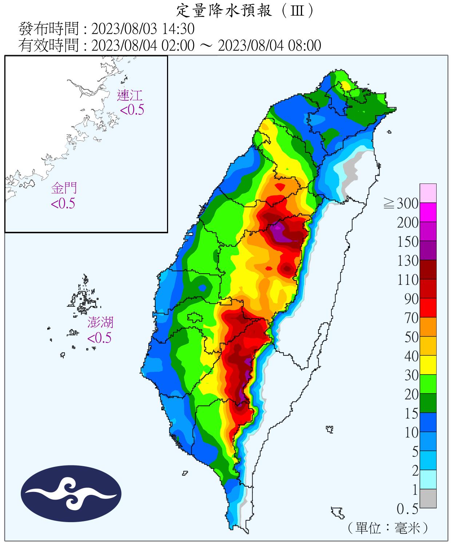 6小時定量降雨預報圖(第三報)