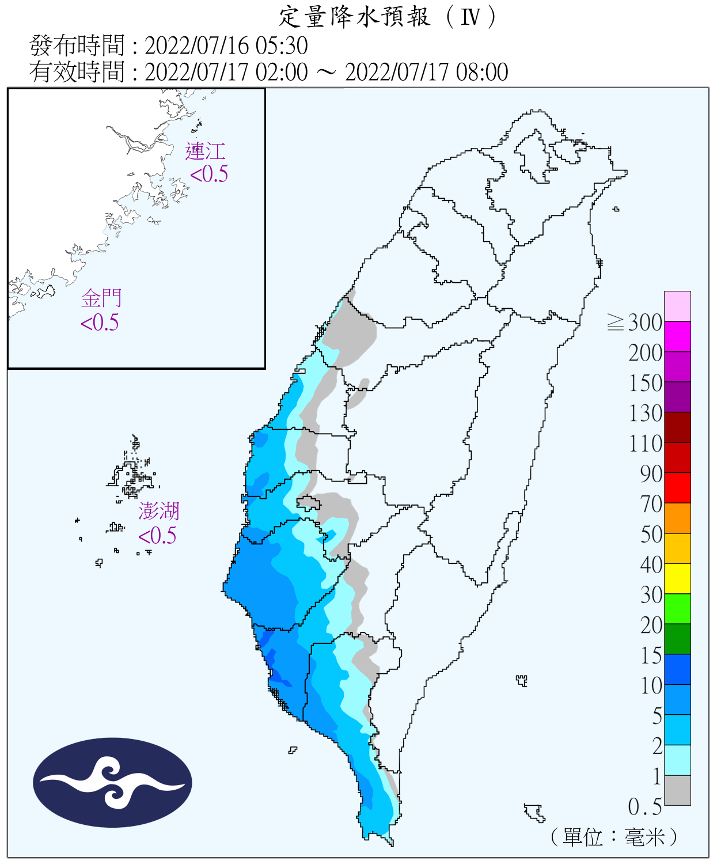6小時定量降雨預報圖(第四報)