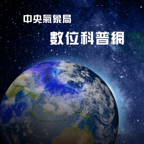 首頁| 交通部中央氣象局
