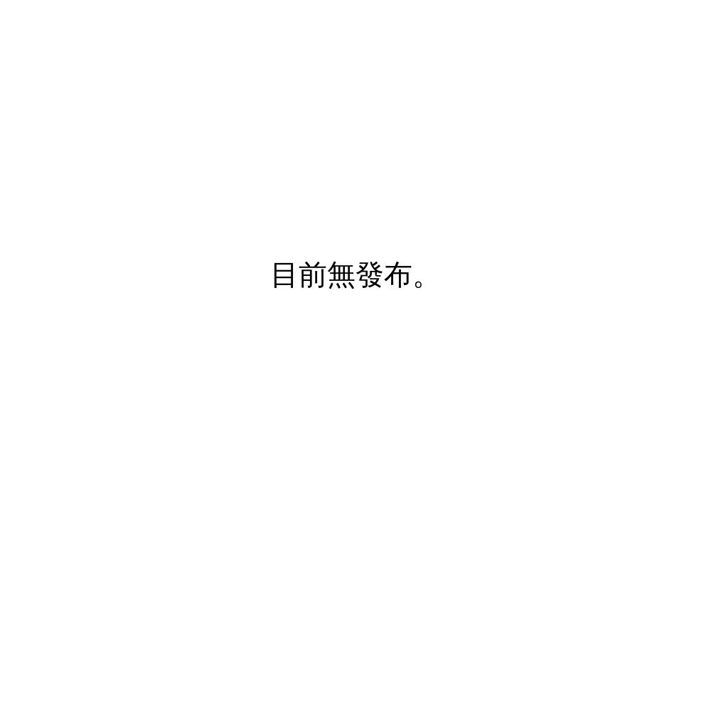 [情報] 低溫特報
